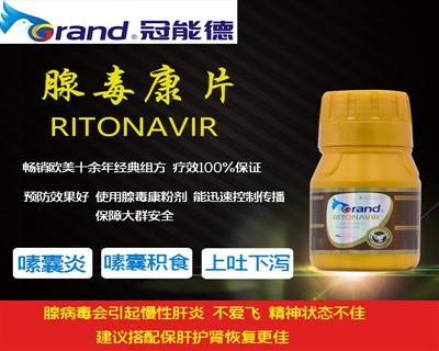 冠能德-腺毒康-片剂