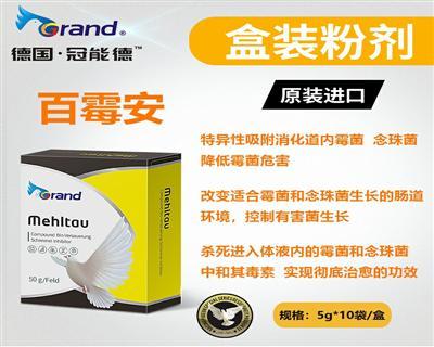 冠能德-百霉安-可溶性粉剂