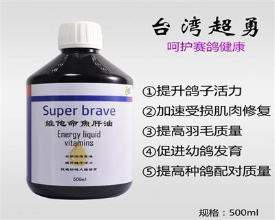 台湾超勇-维他命鱼肝油(进口原液)