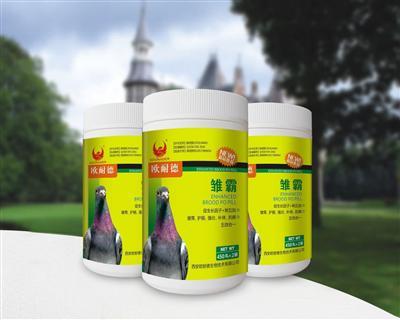 【包邮】雏霸 900粒--促进幼鸽生长发育,增加种鸽使用年限