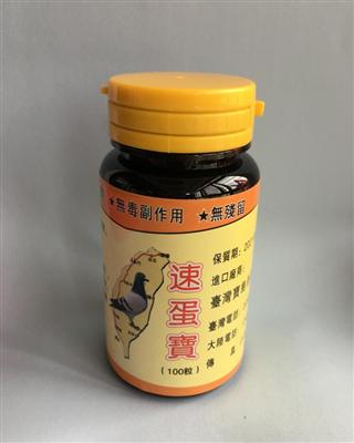 台湾速蛋宝 专业治疗雌/雄鸽不孕不育症