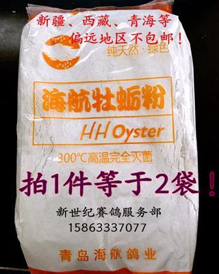 【包邮】海航牡蛎粉--�z富含丰富微量元素,天然补钙圣品�{