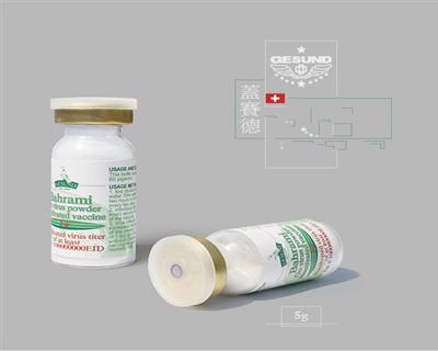 鸽痘活疫苗