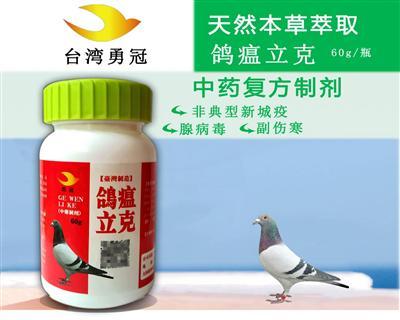 鸽瘟立克 (中药制剂) 新城疫、流行性感