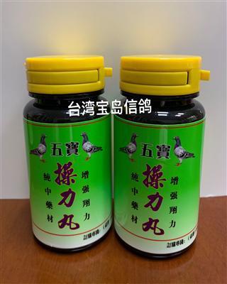 台湾五宝操力丸小瓶 80粒