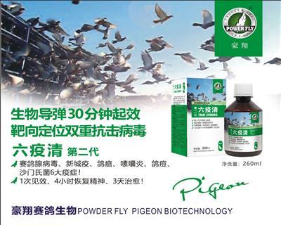 六疫清 腺病毒,新城疫,鸽瘟,嗉囊炎,沙门氏菌