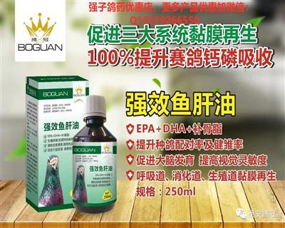 博冠强效鱼肝油