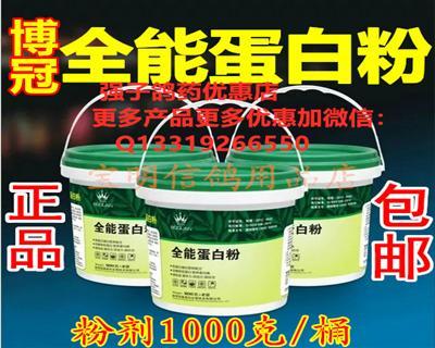 博冠全能蛋白粉