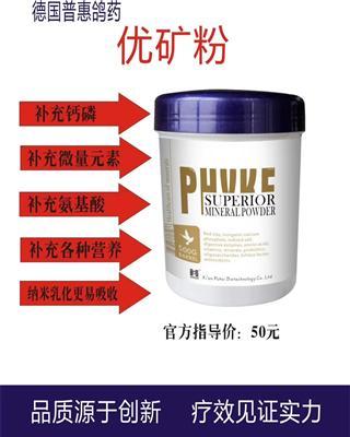优矿粉--快速平衡钙磷,帮助鸽子消化,补