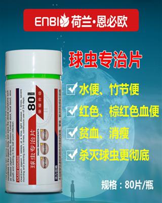 球虫专治片(肠炎血便、消瘦贫血等,起效快,不反弹)