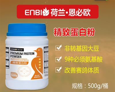 荷兰恩必欧-精致蛋白粉-粉剂