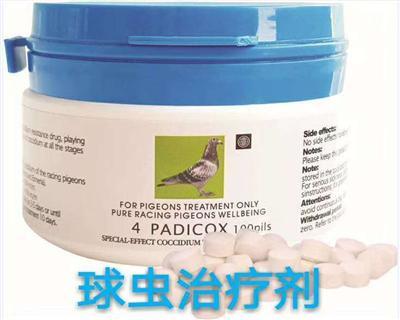 速球�� PADICOX (球虫治疗剂.锭剂)