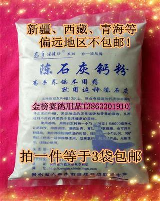 【包邮】陈石灰钙粉--纯天然产品,价廉物美
