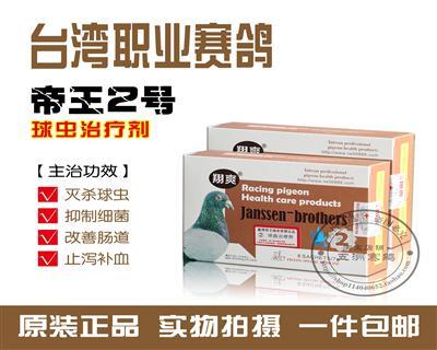 帝王2号种鸽球虫治疗剂