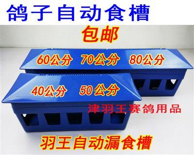 津羽王鸽具  塑料自动漏食槽