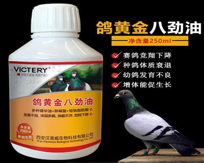 鸽黄金八劲油:混合型饲料添加剂,维生素D