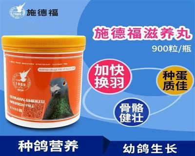 900粒~种鸽配对及幼鸽、赛鸽专用营养品
