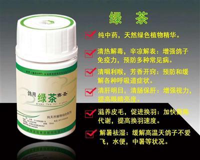 鸽绿茶(纯中药)-清热解毒、清咽利喉、解热祛湿
