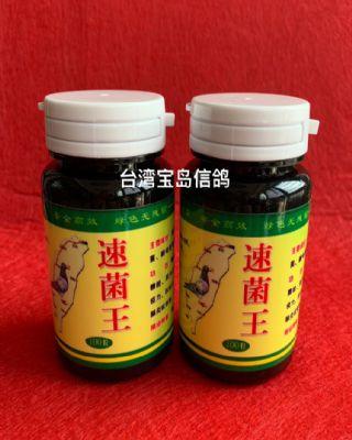 台湾速菌王