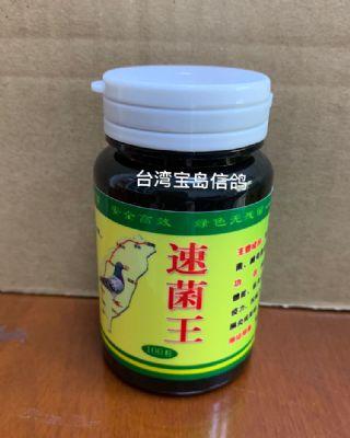 活菌台湾速菌王
