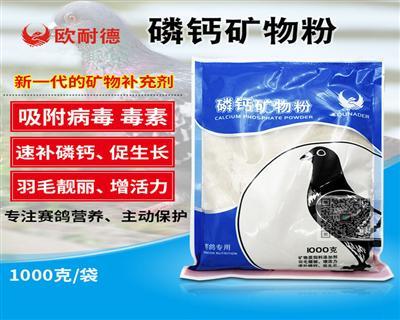 欧耐德.磷钙矿物粉
