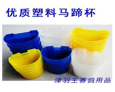 津羽王 马蹄杯 马蹄形挂盒