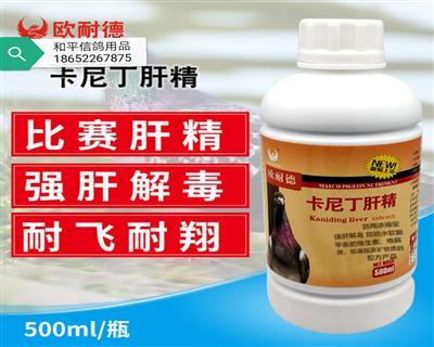 欧耐德鸽药【卡尼丁肝精】液体肝精解毒 5