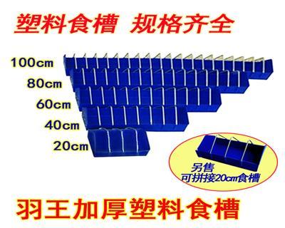 津羽王鸽具  塑料食槽食盒