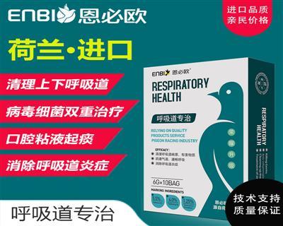 呼吸道专治(咳喘、呼噜、流泪、单眼伤风等)
