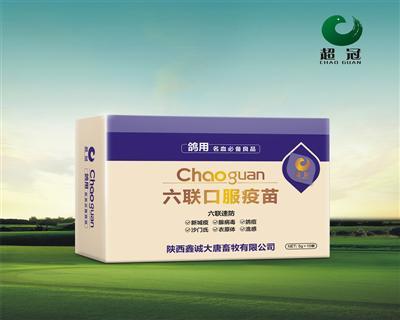 【超冠】六联口服疫苗――新城疫腺病毒鸽痘沙门氏衣原体流感