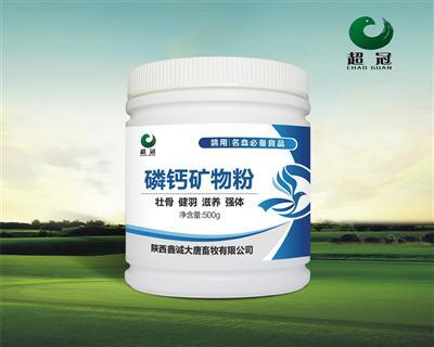 【超冠】磷钙矿物粉500g