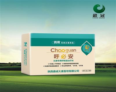 【超冠】呼必安5g*10袋――比赛专用呼吸道治疗剂
