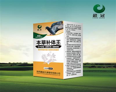 【超冠】本草补体王――纯中药制剂  助力赛鸽完美巅峰