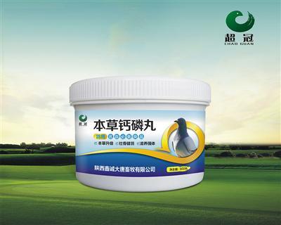【超冠】本草钙磷丸300丸――