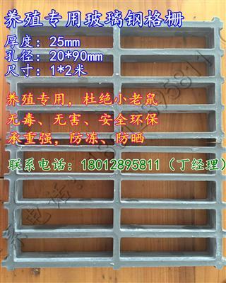 长孔玻璃钢格栅养殖专用更安全