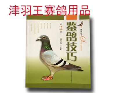 鉴鸽技巧赛鸽丛书  一本包邮