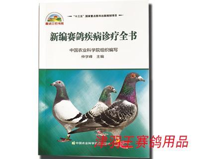 新编赛鸽疾病诊疗全书 一本包邮