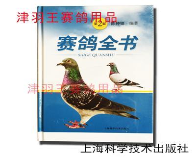 津羽王赛鸽全书 一本包邮