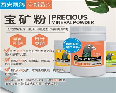 凯鸽鸽药新品【宝矿粉1000g】全面补钙,提升竞翔