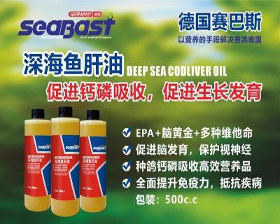 深海鱼肝油 -- 促进钙磷吸收