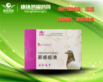 新感疫清--治疗新城疫、流感、腺病毒、绿