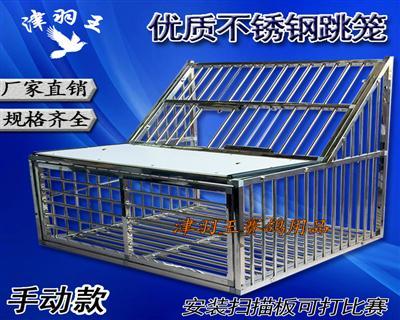 津羽王鸽具  不锈钢跳笼   手动50-100cm