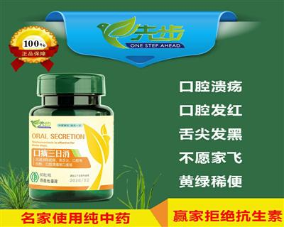 台湾先步鸽药-口癀三日消 胶囊剂