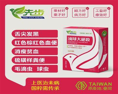 台湾先步鸽药-滴球大绝杀 超微粉