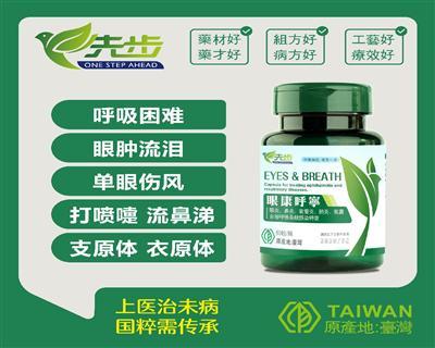 台湾先步鸽药-眼康呼宁 胶囊剂