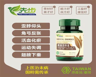 台湾先步鸽药-重症歪脖灵 胶囊剂
