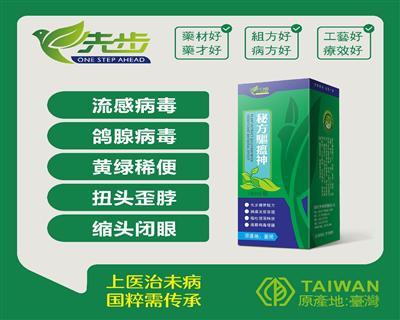 台湾先步鸽药-秘方驱瘟神 溶液剂