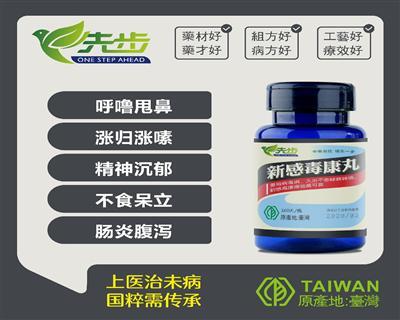 台湾先步鸽药-新感毒康丸 中药丸剂