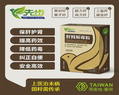 台湾先步鸽药-肝肾解毒粉 超微粉