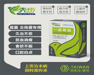 台湾先步鸽药-一品霉霸 超微粉